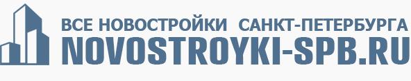 Новостройки Санкт-Петербурга, новостройки СПб, квартиры в Санкт-Петербурге, новостройки, купить квартиру