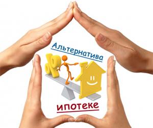 Потребительский кредит на покупку квартиры