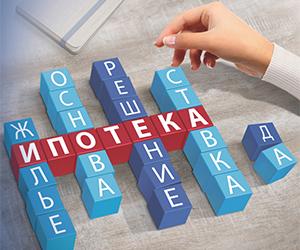 Ипотечный кредит: как выбрать банк