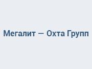 Мегалит — Охта Групп