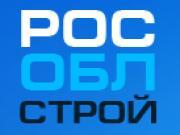 РосОблСтрой