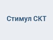 Стимул СКТ